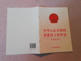 中华人民共和国英雄烈士保护法(实物拍图 扉页有笔迹签章)