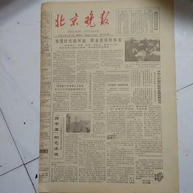 北京晚报(1983)只有两版如图。14张合售