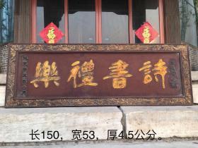 诗书礼乐楠木挂匾一块,包浆极好,品相如图!长150cm,宽53cm。厚4.5cm