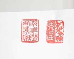 双面竹韵图   印章手工刻 野候刊于京西