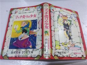 原版日本日文书 マツチ売りの少女 小出正吾 株式会社偕成社 1972年 大32开硬精装