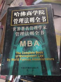 世界著名管理学家管理法则全书(共六卷)