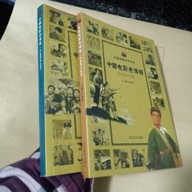 中国电影百年纪念:中国电影老海报(20世纪70年代)(20世纪80年代)2册合售
