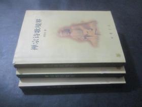 禅学三书: 禅宗思想渊源、 禅宗哲学象征 、禅宗诗歌境界  合售