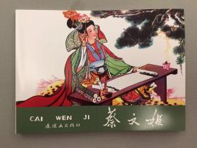 古代故事精选·蔡文姬