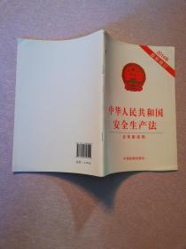 中华人民共和国安全生产法2014年最新最新修订【实物拍图】