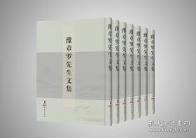 豫章罗先生文集(16开精装 全一册)
