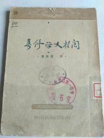 關于文學修養(50初版)