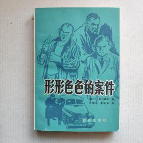 《形形色色的案件》苏联长篇惊险文学