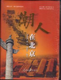 潮人在北京(全新未拆封,内有金属书签一枚)