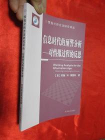 信息时代的预警分析——对情报过程的反思   (情报分析方法研究译丛)  【小16开】