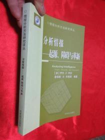 分析情报——起源、障碍与革新(情报分析方法研究译丛)   【小16开】