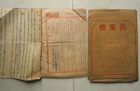 景德镇竹藤厂职工档案解放前历史复杂