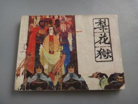 连环画 :梨花狱,1985年1版1印