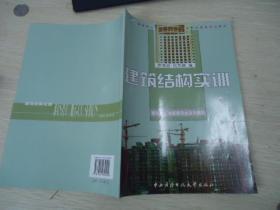 建筑结构实训【建筑施工与管理专业系列教材】