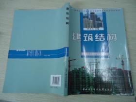 建筑结构【建筑施工与管理专业系列教材】