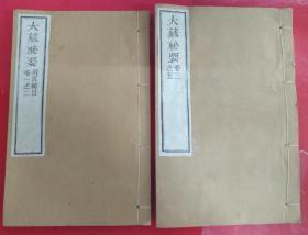 大藏秘要(例言纲目)卷一之二、卷三之五/全/线装木板刷
