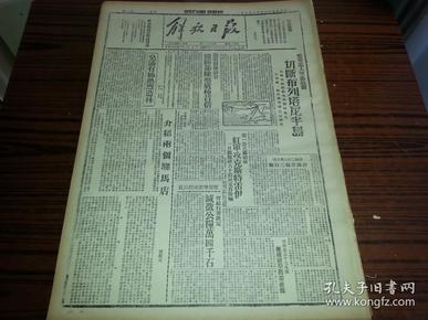 民国33年8月7日《解放日报》滨海二分区独立团消灭敌伪三百余;