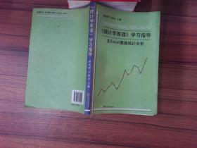 统计学原理学习指导及Excel数据统计分析··有划线笔迹