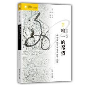 唯一的希望:在中国独生子女政策下成年(海外中国研究系列)