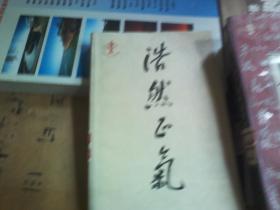 浩然正气----中国革命博物馆编