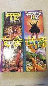 绿野仙踪全集 全四册 全4本 硬精装