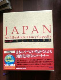 英文日本大事典(JAPAN AN ILLUSTRATED ENCYCLOPEDIA )全彩 英文原版(大12开精装有 护封、函套)一巨厚册