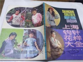 上海钩针花样大全 上海手工艺品总厂 上海文化出版社 1986年2月 16开平装