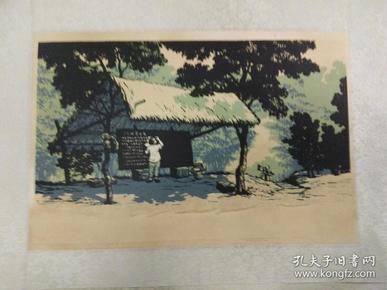 版画1(农村宣传栏)51x35