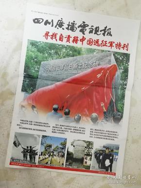 《寻找自贡籍中国远征军特刊》