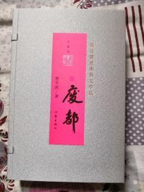 贾平凹宣纸本 线装 限量版《废都》,签名+钤印,一版一印,限量1000册!