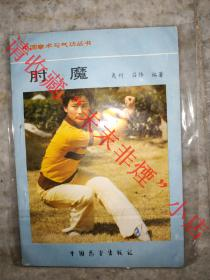 肘魔,夷竹、吕伟,1987年,105页,8品