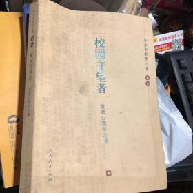 朱永新教育文集  校园守望者--教育心理学论稿