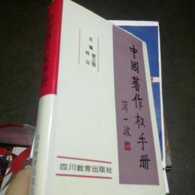中国著作权手册(精装)