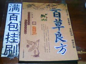 百草良方 中国长安出版社
