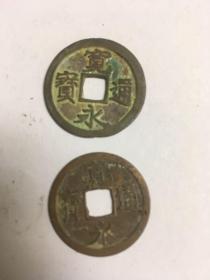 日本宽永通宝2枚