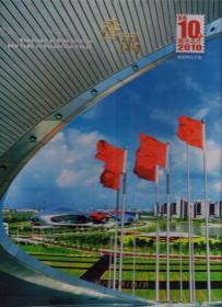 番禺十大城市名片——邮资明信片