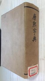康熙字典 中华书局景印同文书局原版