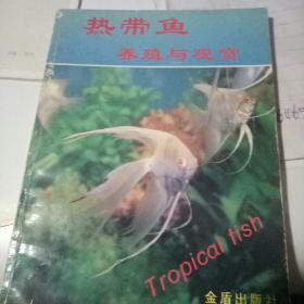 热带鱼养殖与观赏,