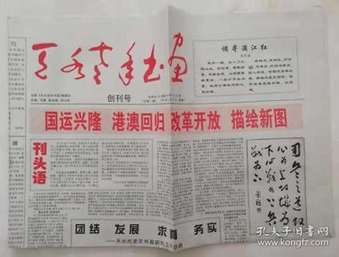 甘肃小报:《天水老年书画》创刊号(1999N4K)