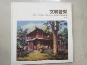 文明昔采:清代广东贡院民国中山大学建筑风景油画集