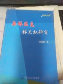 奥林匹克标志权研究(《法学问库》