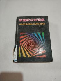 教育技术学词典(一版一印)
