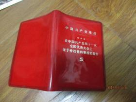 中国共产党党章:叶剑英   在中国共产党第十一次全国代表大会上关于修改党的章程的报告   128开   实物图   品自定  新1-1
