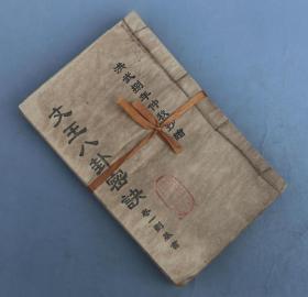 文王八卦秘诀风水占卜6册全