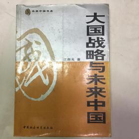 大国战略与未来中国