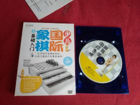 少儿国际象棋(1)基础入门(DVD)光盘