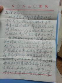 哈军工校友会长尚法尊信札2页
