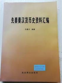 先秦秦汉货币史资料汇编 白秦川 编著 北京燕山出版社 16开