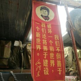 我们不但善于破坏旧世界,我们还将善于建设一个新世界。毛泽东中国苏州 东 方 红  丝织厂